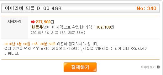 아이리버 딕플 D100 4GB 구매완료