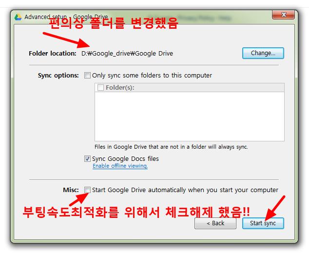 구글드라이브설정