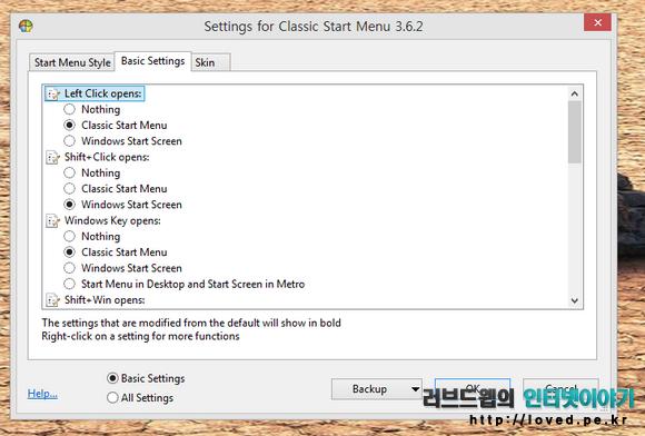 윈도우8 시작버튼 클래식 쉘 Classic Shell  설정 화면