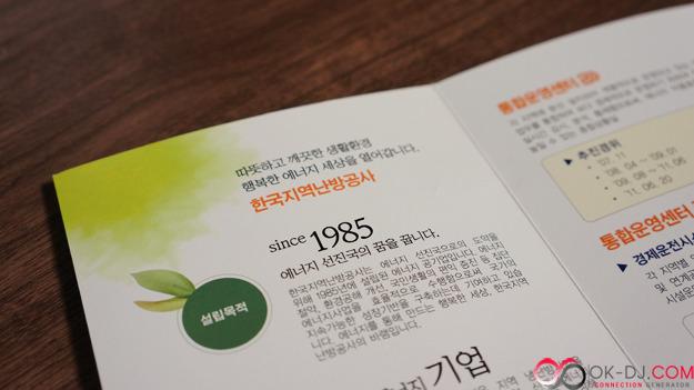 한국지역난방공사 대학생 홍보대사 2기