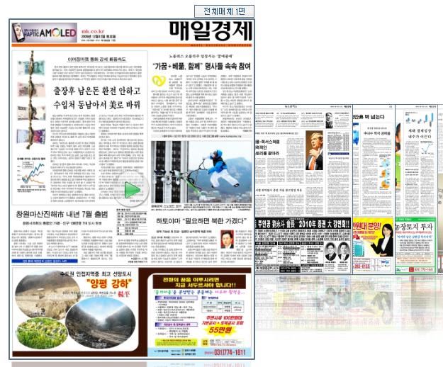 새로운 온라인 신문 서비스 - 파오인