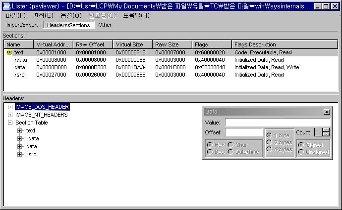 압축 및 변형하지 않은 실행 파일의 헤더 정보