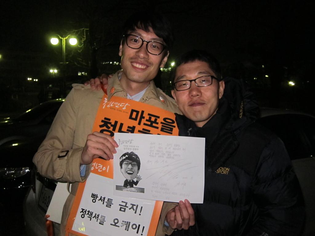 청년당 권완수 김제동