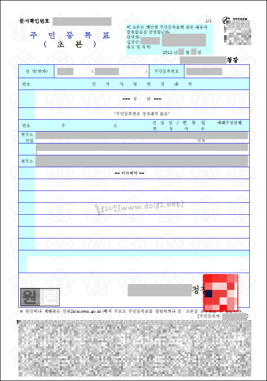 주민등록초본 파일