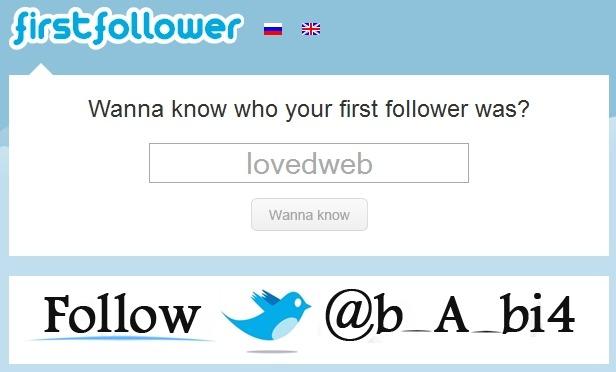 첫번째 트위터 팔로워, 첫번째 팔로워, 트위터