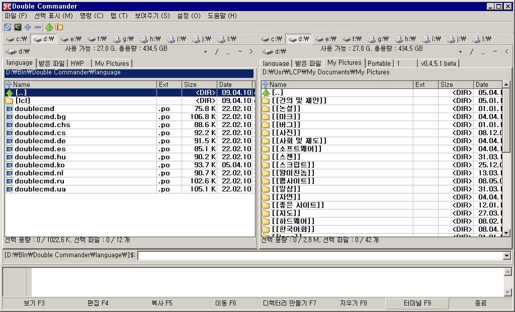 Double Commander 실행 화면 : 메인 화면 - 한국어/한글