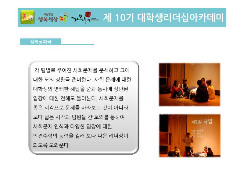 제10기 대학생 리더십 아카데미 - 소개자료