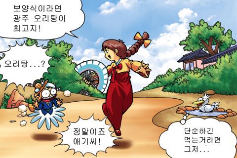 산해와진미 광주오리탕 만화 2페이지