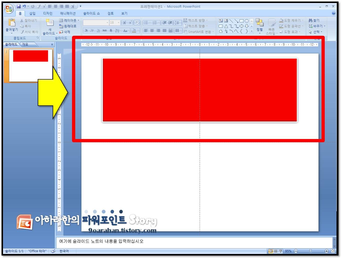 파워포인트 도형, 파워포인트 기본 도형 설정 방법