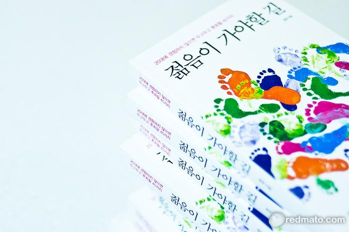 7월 25일『젊음이 가야할 길』/『서른번 직업을 바꿔야만 했던 남자』출판 강연회