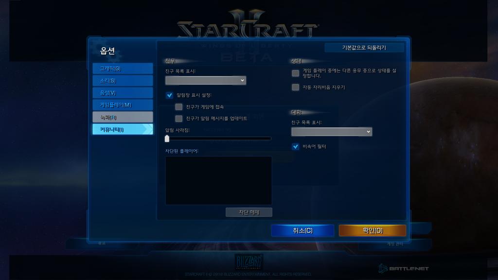 스타크래프트2 옵션 설정화면