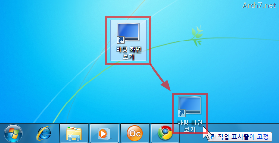 how_to_pin_the_show_desktop_18