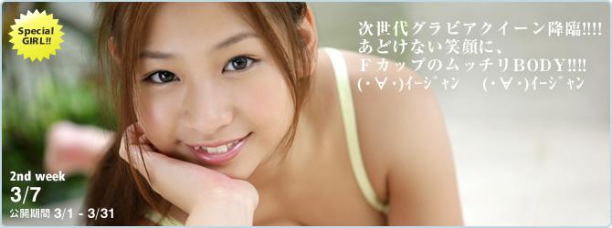 내 멋대로 블로깅 :: [YS Web] Vol.474 Ayaka Sayama(사야마 아야카) 佐山