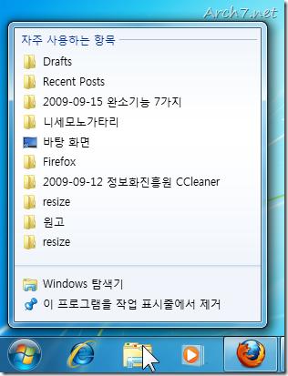 점프 목록을 통해 자주 사용하는 문서, 음악 등에 빠르게 접근할  수 있습니다.
