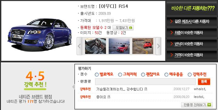 SK 엔크린 위젯을 통한 정보 조회