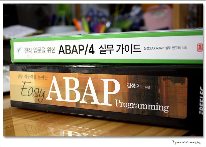 IT, SAP, SAP코리아, ERP, ABAP, abaper, 아밥, 아밥퍼, 아밥 개발자, 아밥 자격증, abap License, ABAP4, 전사적 자원관리, ABAP 개발자, easy abap, 김성준, 컴퓨터 프로그래밍, 프로그래밍, 경영정보시스템, 자격증, abap 자격증, abap 책, 아밥 책,