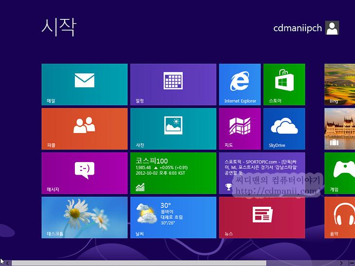 윈도우8 설치방법, 윈도우8 설치, 윈도우8, IT, Windows 8 Pro K, 설치 동영상, 윈도우8 설치 동영상, 동영상 가이드, win8, 마이크로소프트 계정, 운영체제, 윈도우7,윈도우8 설치방법은 어렵지 않습니다. 몇번의 클릭을 끝내면 10분정도면 충분히 설치가 끝나게 됩니다. Windows 8 Pro K 설치 동영상 가이드도 함께 소개를 할것이니 동영상도 한번 보세요. 리얼타임으로 윈도우8 설치방법을 소개합니다. 한번 보시면 아마 이해가 되실것입니다.  윈도우8 설치방법을 소개하려고 몇번 설치를 해봤는지 모르겠네요. 저는 지금껏 많은 윈도우 운영체제는 모두다 설치해보고 사용해봤지만, 점점 설치도 간소화되고 빨라지고 있습니다. 예로 윈도우 95때는 재설치를 자주 하는 분들은 고스트로 백업해놓거나 아니면 드라이버를 미리 다운로드 받아서 준비를 해놓았어야했지만 윈도우7때는 왠만한 드라이버는 자동으로 설치되어 메인보드 CD로 드라이버 설치를 마치고 그래픽카드 드라이버정도만 설치하면 되었죠. 근데 이제 윈도우8로 넘어오면서는 그것마저도 필요가 없어졌네요. 메인보드 드라이버는 물론 그래픽드라이버까지 모두 자동으로 설치해버립니다. 게다가 주기적으로 업데이트도 실시합니다. 윈도우7과 비교해보면 처음 설치후 해야할 작업들이 거의 없어졌네요. 가상 이미지 프로그램조차도 이제는 윈도우8이 자체적으로 지원하니까요.