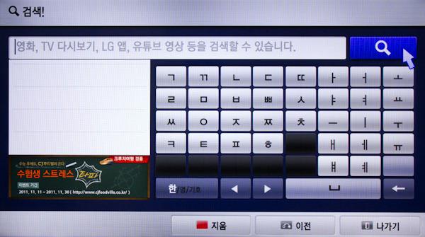 LG 시네마 3D 스마트 TV의 검색 화면 모습이다. 상단에 검색어를 입력할 수 있는 칸이 있고, 하단에는 자음과 모음이 있어 클릭하여 입력할 수 있다.