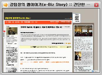 강팀장의 웹이야기(e-Biz Story) :: 간단한 Tip으로 내 블로그 이용자 배려하는 기능 #2