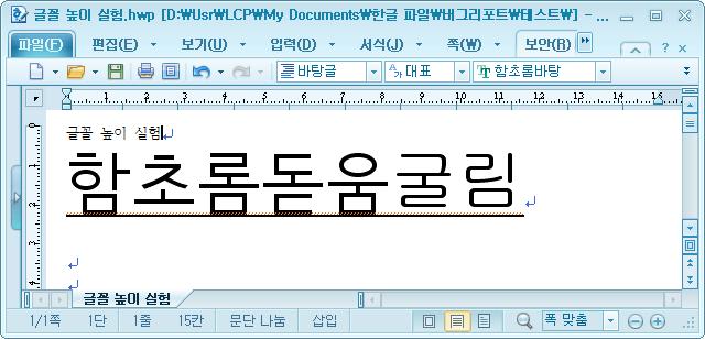 함초롬돋움 글꼴과 굴림 글꼴의 높이 비교