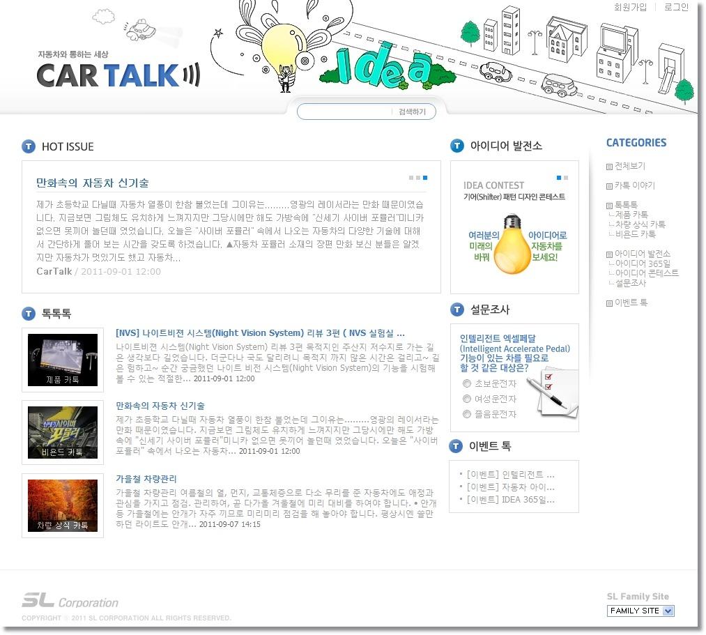 카톡, 카톡 블로그, 카톡 이벤트, 아이패드2 경품, 아이디어 공모전, 블로그 이벤트, 경품