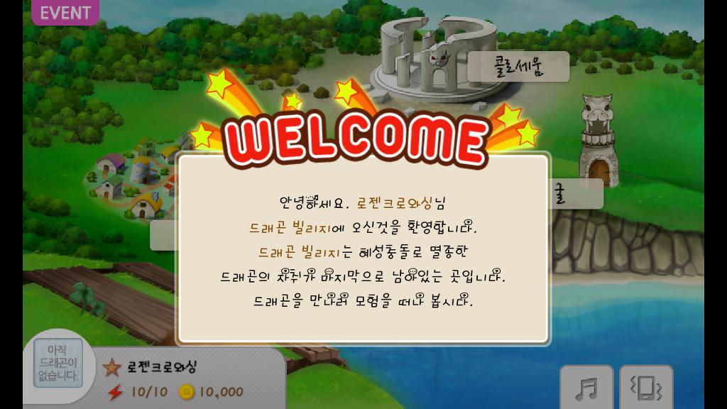 환영하는 메세지