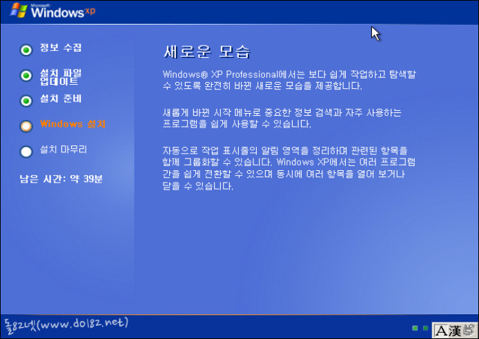 윈도우XP 설치