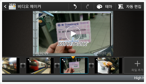 갤럭시S3 비디오 메이커