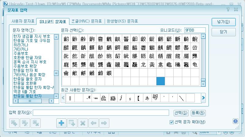 글꼴은 바뀌어도 U+9FBB 코드 포인트의 글자는 나타나지 않습니다.