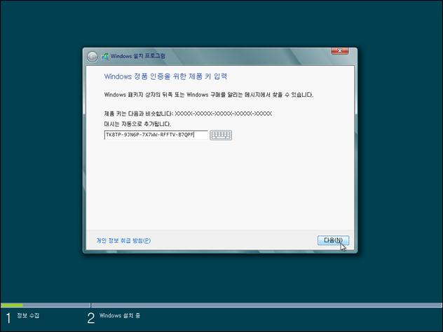 Win8RP_K_installation_63