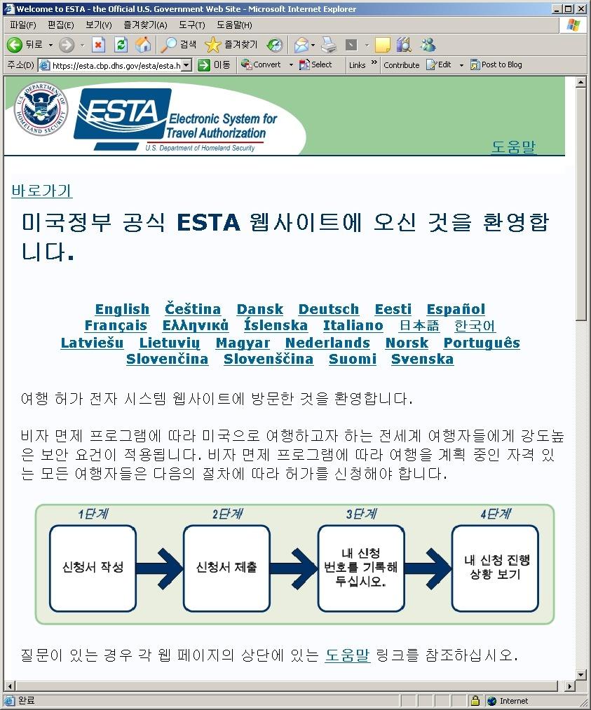 미국정부공식ESTA웹사이트