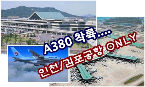인천공항, 김포공항 외엔 A380 이착륙할 공항 없어..