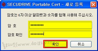 SECUDRIVE Portable Cert 비밀번호 입력