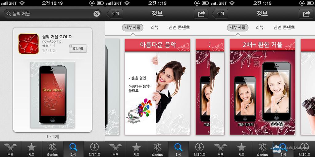 아이폰 앱 음악거울