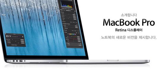 new 13 inch MacBook Pro with Retina Display