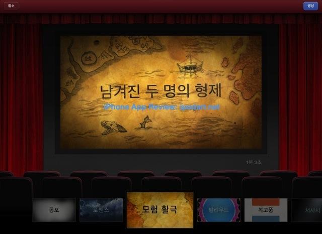 아이폰 아이패드 영화 동영상 예고편 만들기 iMovie