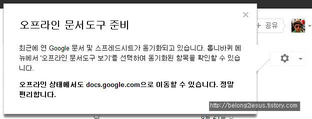 오프라인 문서도구 준비 끝!!