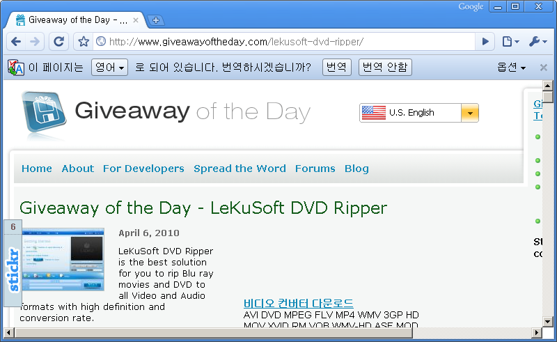 Giveaway of the Day 홈페이지 - 오늘은 LeKuSoft DVD Ripper 프로그램이 공짜!
