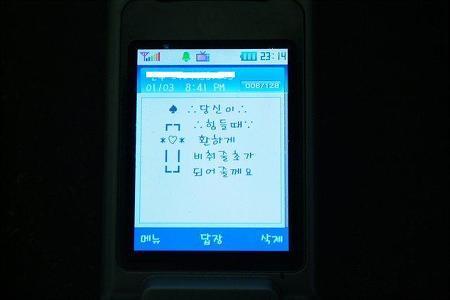 남편의 문자3