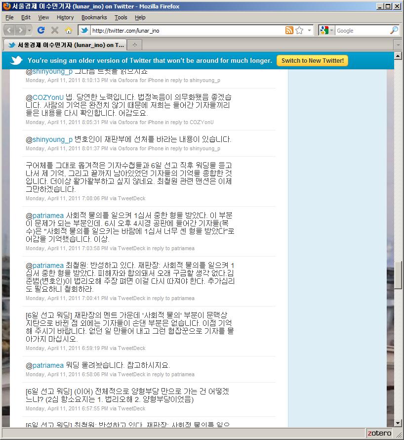 이수민님이 트윗한 내용을 화면 캡처