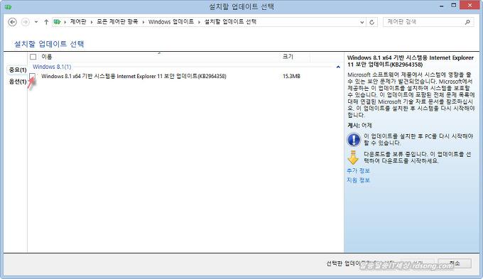 익스플로러 11 보안업데이트  KB2964358