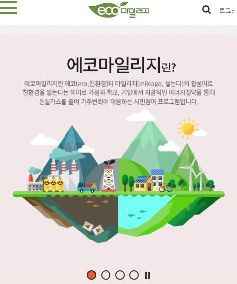 서울시 에코마일리지 홈페이지