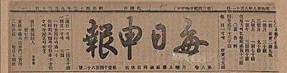 김형윤의 <마산야화> - 123. 기자 피살사건, 124 - '비(秘)'를 알리는 경무국