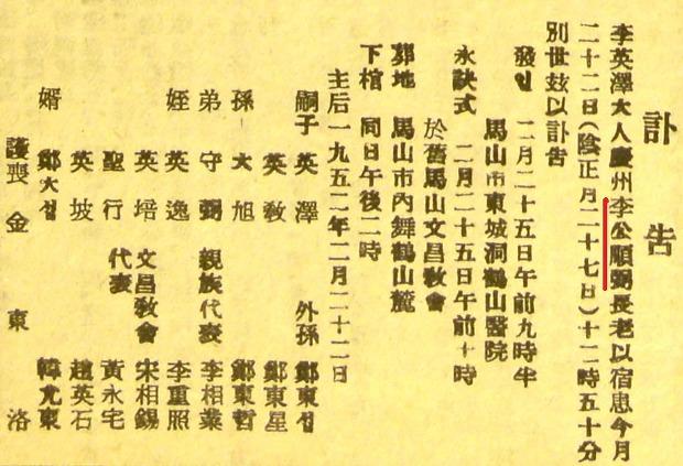 김형윤의 <마산야화> - 104. 의례준칙과 헌수 폐지운동