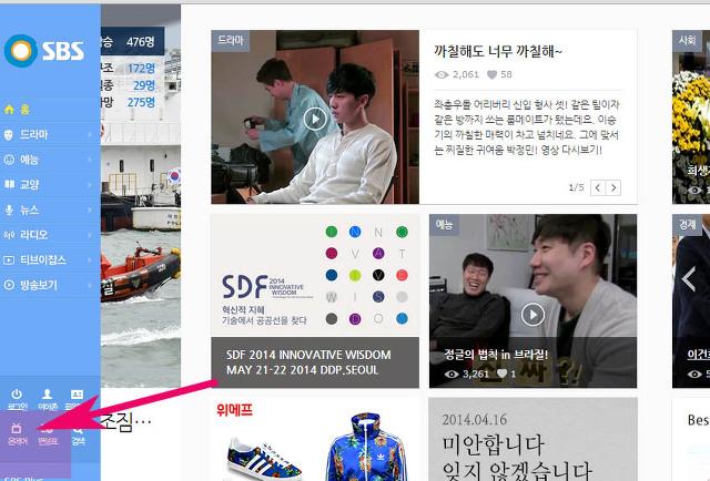 인터넷으로 에스비에스 SBS 스포츠sports 생중계 보는 방법