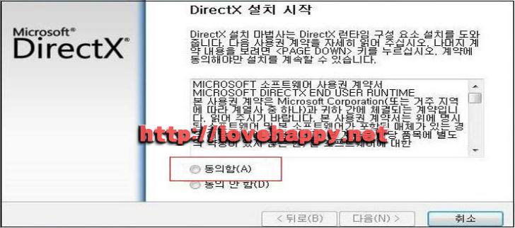시스템 오류 - 다이렉트X 오류 해결 방법 003