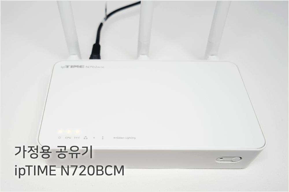 iptime 공유기 N702BCM 가정용으로 사용하기 좋은 공유기