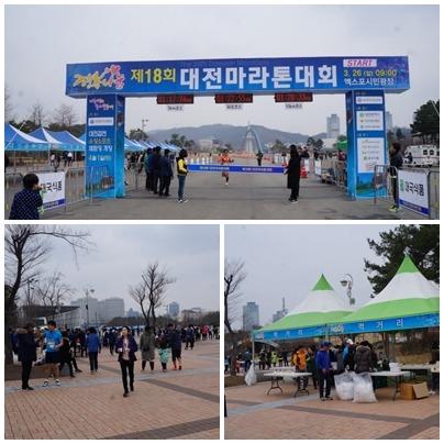 제18회 대전마라톤대회 행사장
