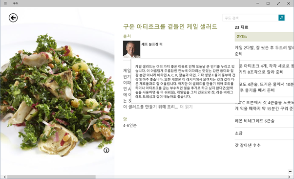 9926_win10_food_health_055