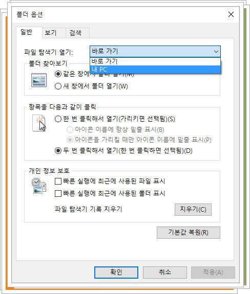 윈도 10 폴더 옵션 설정